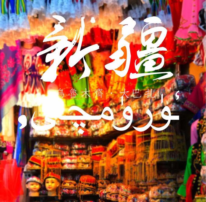 新疆旅行社